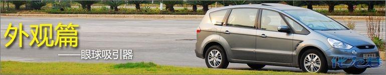 家用七座旅行车 福特麦柯斯s-max长期体验详细测评