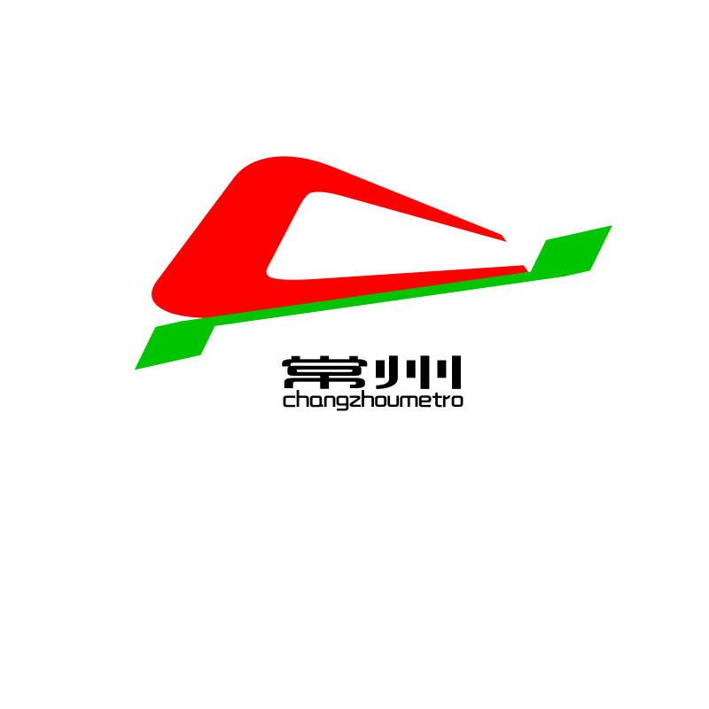 """常州地铁""""标志(logo)设计方案 开始【征集】啦!"""