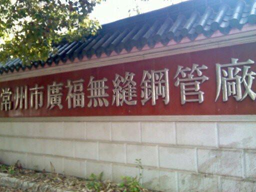 常州市常州广福无缝钢管厂老板拖欠农民工工资