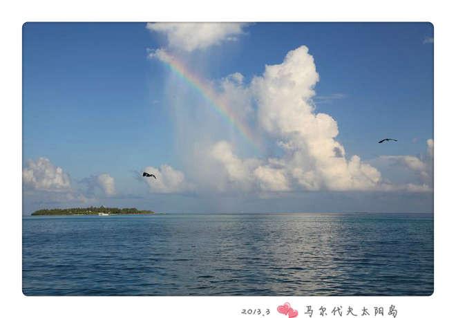 马尔代夫 太阳岛 我的蜜月之旅 如果一辈子只有一次机会出国旅游,那就