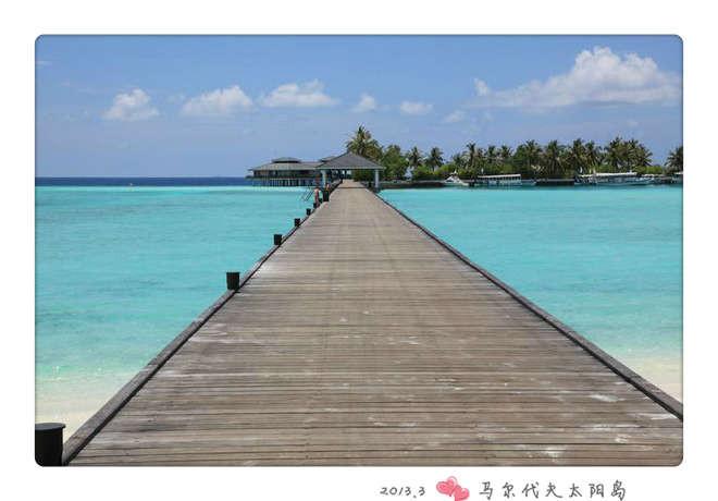 马尔代夫 太阳岛 我的蜜月之旅 如果一辈子只有一次机会出国旅游,那