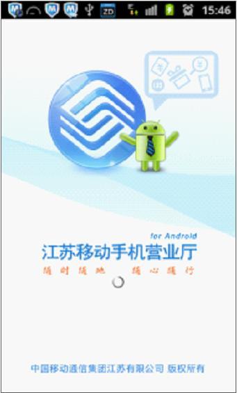 江苏移动短信查话费_中国移动通话清单记录和短信内容在网上营业厅