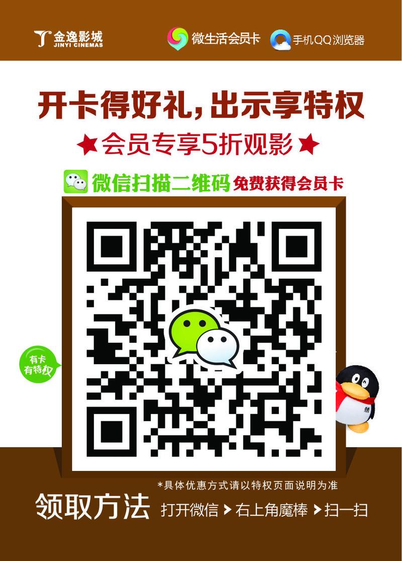 金逸影城【常州常发店】【常州又一城店】两店