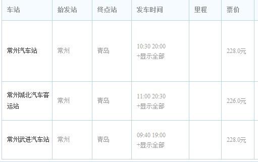 汽车票价咨询,常州到青岛长途汽车票价和时刻