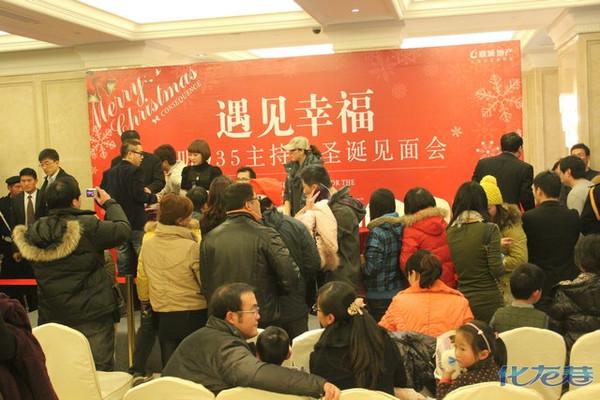 24爱听935电台主持人齐聚香悦半岛与听迷共度圣诞