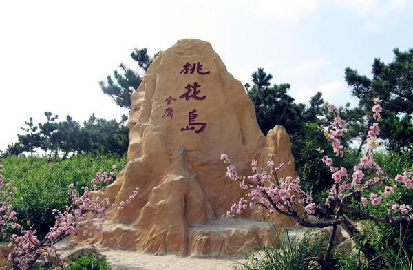 在金庸先生的《射雕英雄传》中,更是对桃花岛有着神奇的描绘.