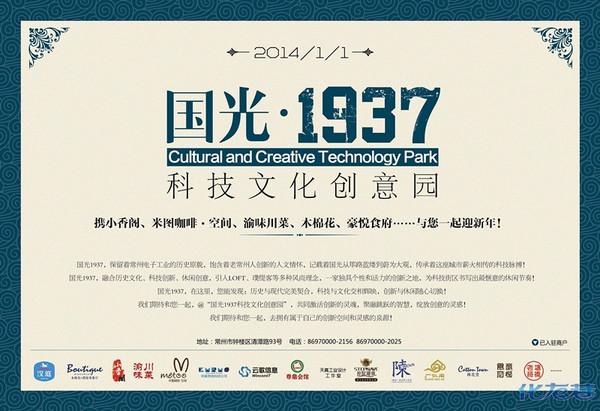最创意——国光1937科技文化创意园