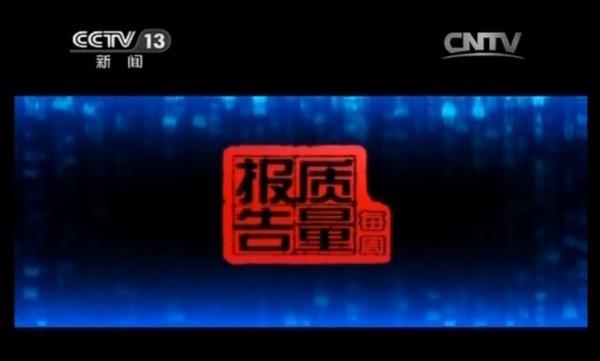 cctv每周质量报告_