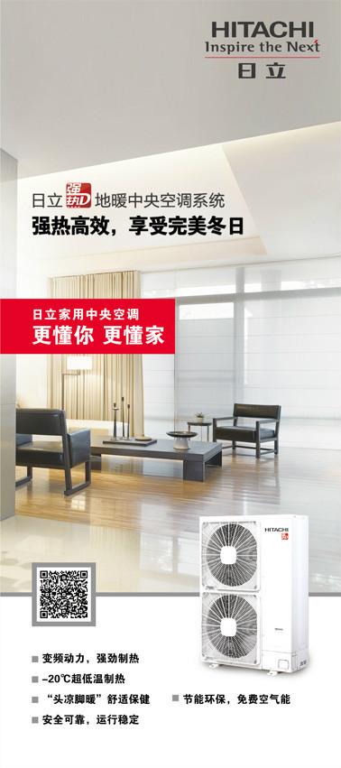 【日立中央空调】室外机展架系列