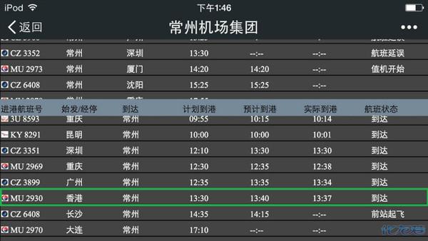香港航班准时落地常州国际机场