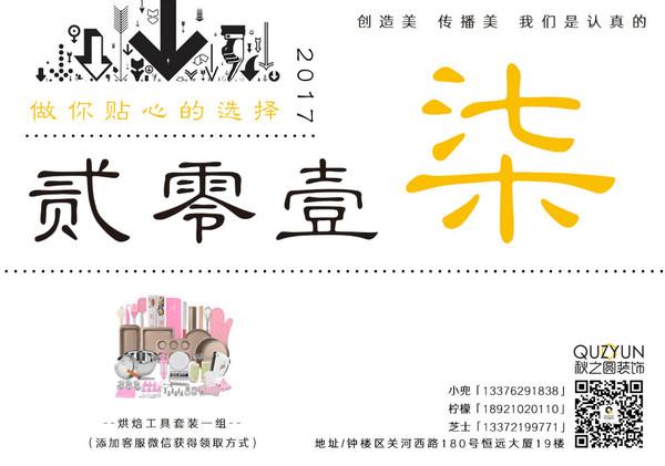 绣花前行,秋之圆三大当家设计师在线免费蕾丝坚定设计素材图片
