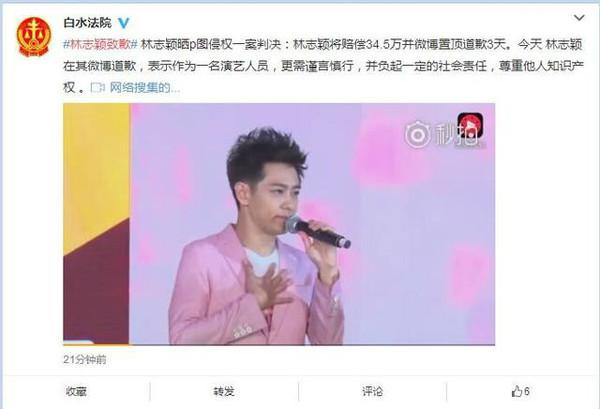 林志颖因ps照片赔了34.5万,还要向他公开并网络道歉,微博置顶3天